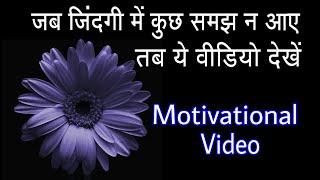खाली मत रहो,कुछ न कुछ करो:Hindi motivational speech