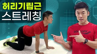 3분만에 끝내는 허리가 좋아지는 스트레칭-허리운동-운동…