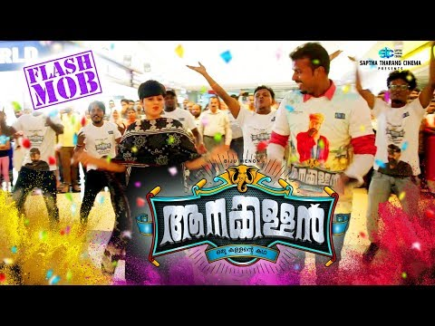 Aanakkallan | Shamna Kasim With Flash Mob At Sobha City Mall | Biju Menon | Suresh Divakar