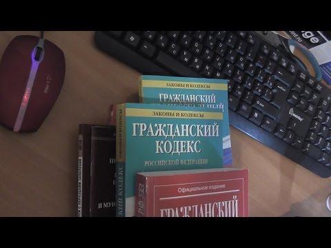 ГК РФ, Статья 56, Ответственность юридического лица, Гражданский Кодекс Российской Федерации