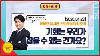 4월 23일(목) 김두호 전문가의 온라인 증권 강연회 …