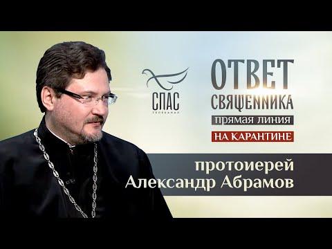 ОТВЕТ СВЯЩЕННИКА НА КАРАНТИНЕ. ПРОТОИЕРЕЙ АЛЕКСАНДР АБРАМОВ