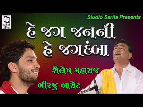 Birju Barot Shailesh Maharaj Dayro 2017 - Chamardi Live Programme