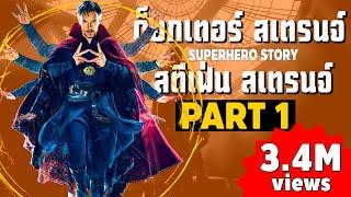 [1]การเดินทางของ Doctor Strange ในจักวาลภาพยนต์ MCU Part1 SUPER HERO STORY