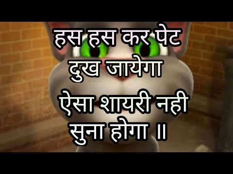 TOP FUNNY SHAYARI BY TALKING TOM CAT IN HINDI | TRY NOT TO LAUGH CHALLENGE| PART 6