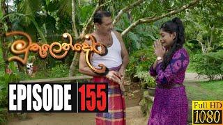 Muthulendora | Episode 155 30th November 2020 Thumbnail