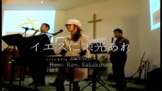 2008年北加新年聖会午後の部一曲目 NESSENとベースは榊原牧師.