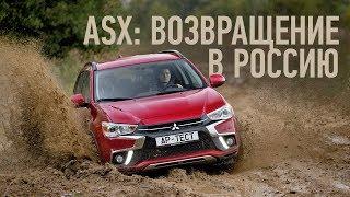 Mitsubishi ASX после рестайлинга: что изменилось? Наш тест
