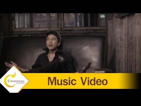 ฟังเพลง - ใช่สิพี่มันรวย เท่ห์ อุเทน พรหมมินทร์ (ชีวิตภาคค่ำ) - YouTube