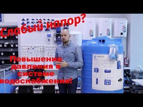 Повышение давления водоснабжения.