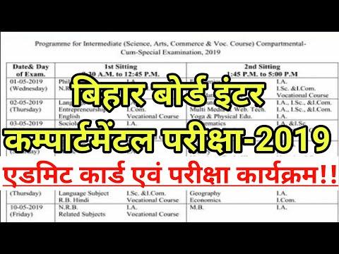 bihar board inter compartmental exam date 2019,Admit Card Download 2019-बिहार बोर्ड कम्पार्टमेंटल
