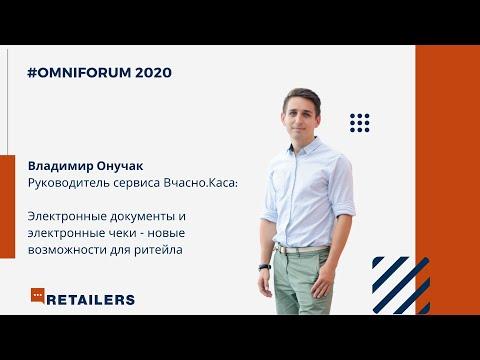 OmniForum2020| Электронные документы и чеки| Владимир Онучак, Вчасно.Каса