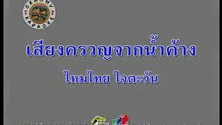 เพลง เสียงครวญจากน้ำค้าง ไหมไทย