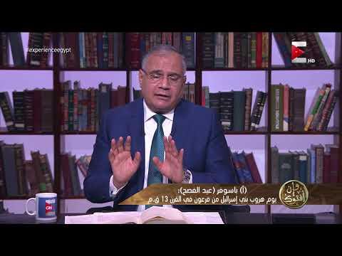 وإن أفتوك - الأعياد التاريخية عند اليهود .. د. سعد الهلالي  - نشر قبل 2 ساعة