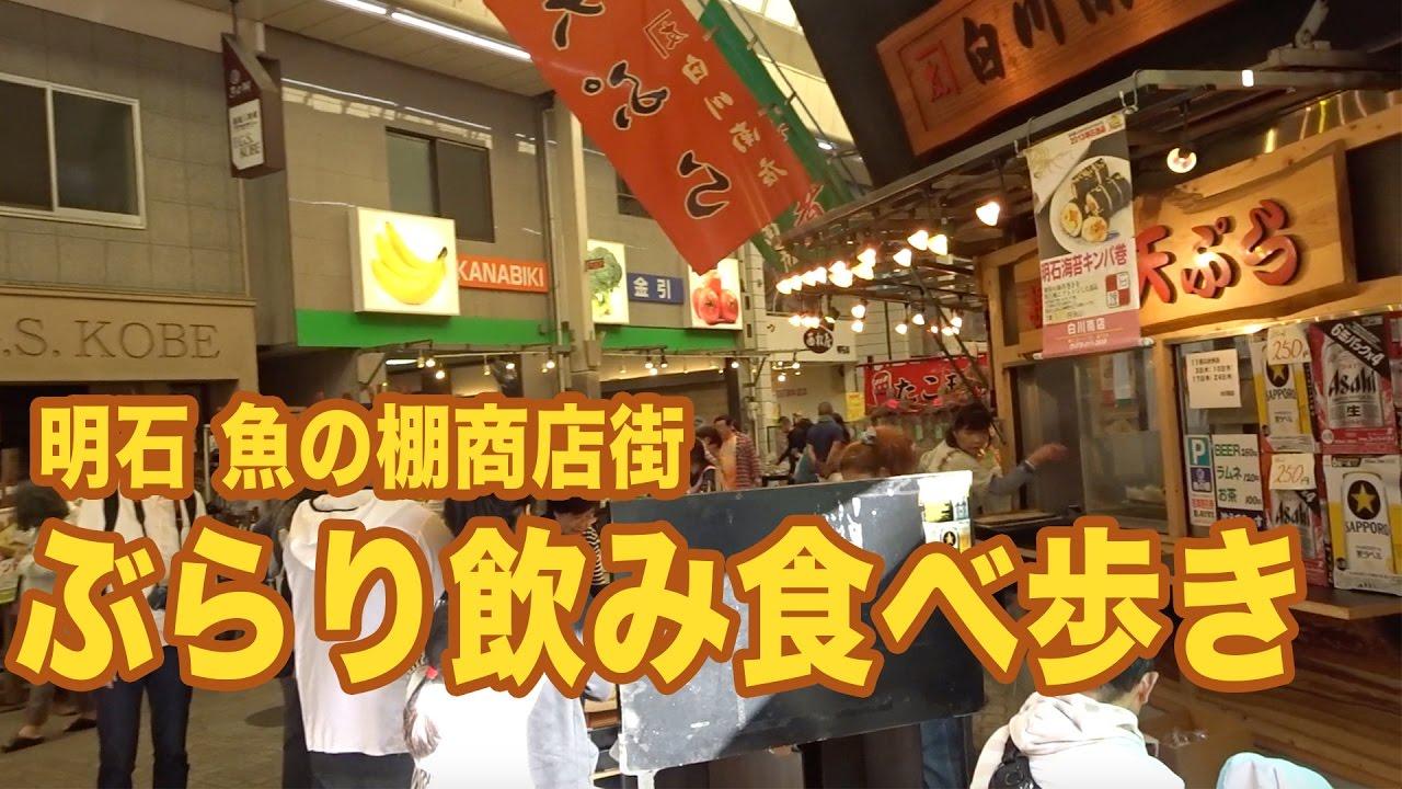 タコ】明石 魚の棚商店街 ぶらり...