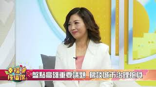 1071112【幸福按個讚】高雄市長候選人璩美鳳專訪