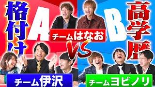 【東大生vs】一流大学はどこだ?!豪華メンバーによる高学歴格付けチェックじゃぁああぁ!!!!!!!!