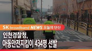 인천경찰청, 아동안전지킴이 434명 선발