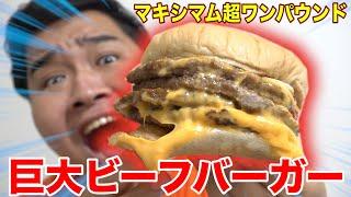 【早食い】期間限定の巨大ハンバーガー「マキシマム」を超スピードで食ってやったぞ!!!