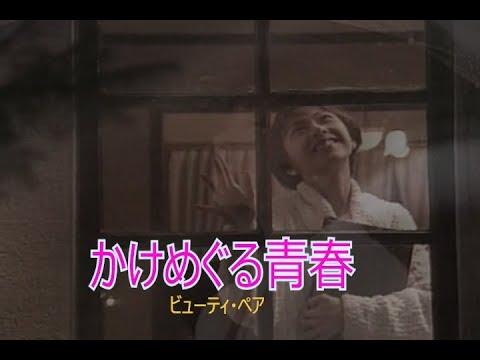 かけめぐる青春 (カラオケ) ビューティ・ペア