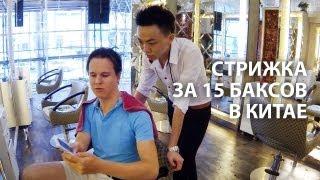 10号. Как подстричься в парикмахерской в Китае?