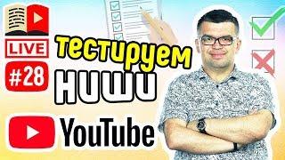 Как выбрать тематику канала на YouTube. Как стать ютубером. Обучение в бесплатной школе видеоблогера
