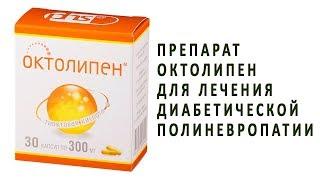 Препарат Октолипен для лечения диабетической полиневропатии