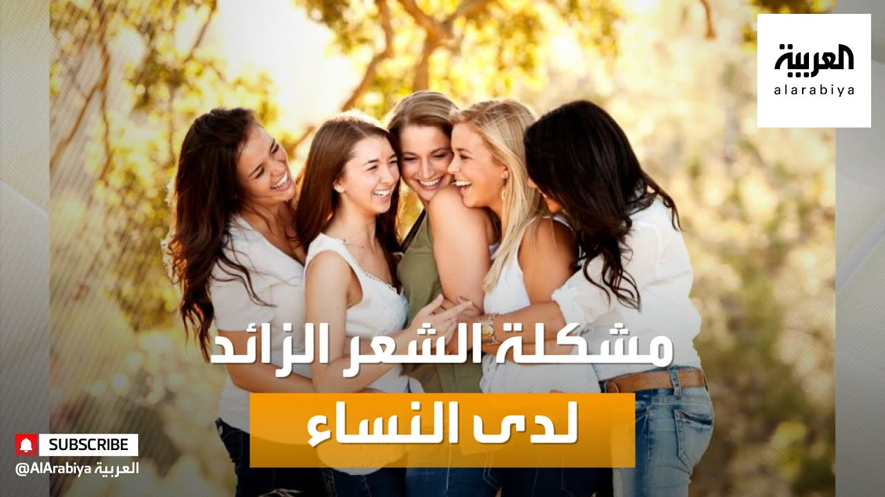 صباح العربية | أفضل الطرق للتعامل مع مشكلة الشعر الزائد لدى النساء  - 08:59-2021 / 2 / 28
