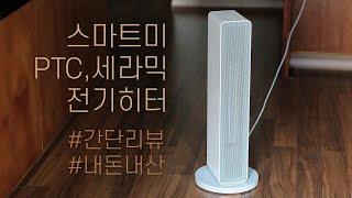 신상 스마트미 PTC 세라믹 전기히터 간단리뷰, 즈미 …