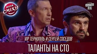 'VIP Тернопіль' и Сергей Соседов - Таланты на СТО | Лига Смеха 2016, Четвертый полуфинал