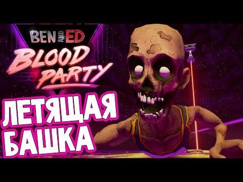 Ben And Ed BLOOD PARTY - ЗОМБИ ЛЕТСПЛЕЙЩИК (прохождение на русском) #3
