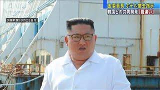 北朝鮮 金正恩委員長 韓国建設のホテル 撤去指示(19/10/23)