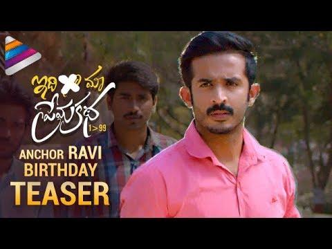 Idi Maa Prema Katha Movie Latest Teaser | Anchor Ravi Birthday Teaser | Meghana | Telugu Filmnagar