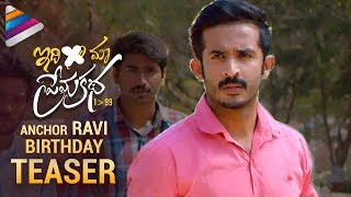 Idi Maa Prema Katha Movie Latest Teaser | Anchor Ravi Birthday Teaser | Meghana | Telugu Filmnagar