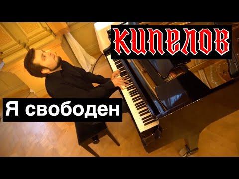 КИПЕЛОВ - Я свободен / Евгений Алексеев, фортепиано