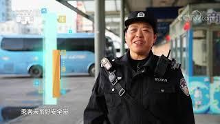 《生活提示》 20200112 乘坐大客车 安全别忽视  CCTV