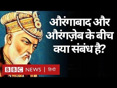 Aurangabad का नाम Sambhaji Nagar करने की मांग, जानिए क्या है औरंगाबाद का इतिहास? (BBC Hindi)