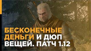 Как заработать 1 МИЛИОН КРОН В ВЕДЬМАКЕ 3 (The Witcher 3 Wild Hunt)