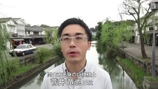 被災した倉敷は「自分の原点」。将棋の菅井竜也王位が思いを語る
