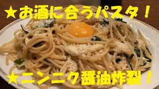 ★ニンニク醤油が決めてのヤバうま【ニラパスタ】作り方