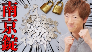【夫婦対決】大量の鍵の中に一本だけある本物の鍵を早く見つけて先に南京錠を開けろ!