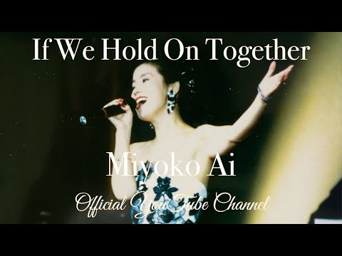 藍美代子♪31. If We Hold On Together  Miyoko Ai Offichal YouTube Channel