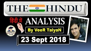 23 September 2018 - The Hindu News Paper Analysis -Science & Tech, Science Reporter in Hindi By VeeR