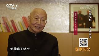 《国家记忆》 20191125 中国女排 重要决策| CCTV中文国际