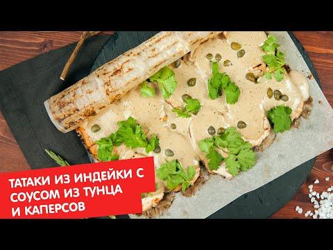 Видео: #ППпофану | Татаки из индейки с соусом из тунца и каперсов