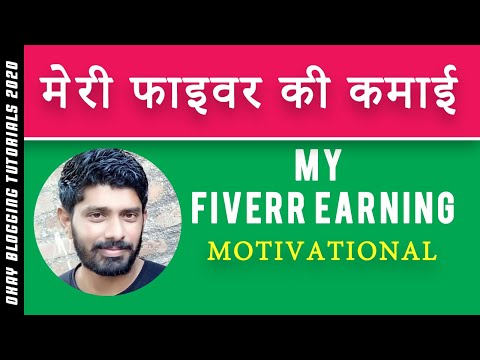 my-fiverr-earning-|-motivational-video-2020-|-how-to-earn-money-on-fiverr-|-app-innovation-challenge
