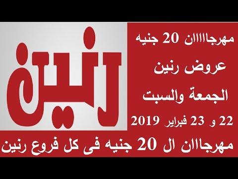 عروض رنين اليوم الجمعة و السبت 22 و 23 فبراير 2019 مهرجان ال 20 جنيه
