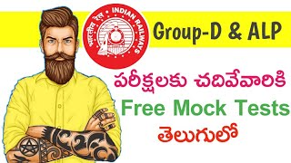 Best CBT Mock Test Website in Telugu for RRB Group-D and ALP CBT No Fees.! Free Free