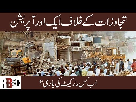 Urdu bazar karachi Anti Encroachment Operation Starting  Soon  By KMC 2019 | Notices Given | RBTV