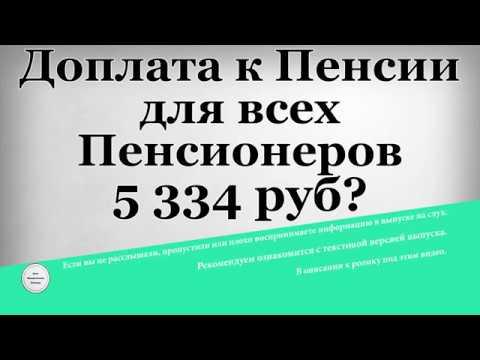 Доплата к Пенсии для всех Пенсионеров 5334 рубля